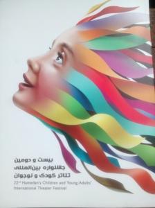 Iran festival poster